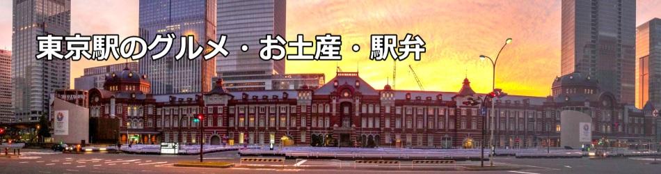 「エキナカ」タグの記事一覧 | 東京駅のグルメ・お土産・駅弁ガイド